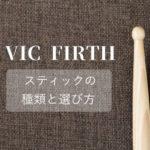 VIC FIRTH (ヴィクファース)スティックの種類を比較!自分に合ったものを選ぼう