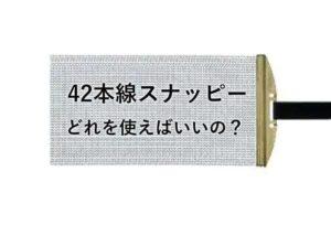 42本線スナッピーをスネアに付けると音はどうなる?どれがおすすめ?