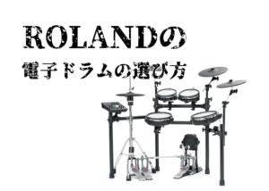 電子ドラム/ローランド製の違いを比較!一番コスパがイイのはどれ?