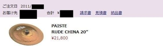 rude-e1591201269936 運営者情報