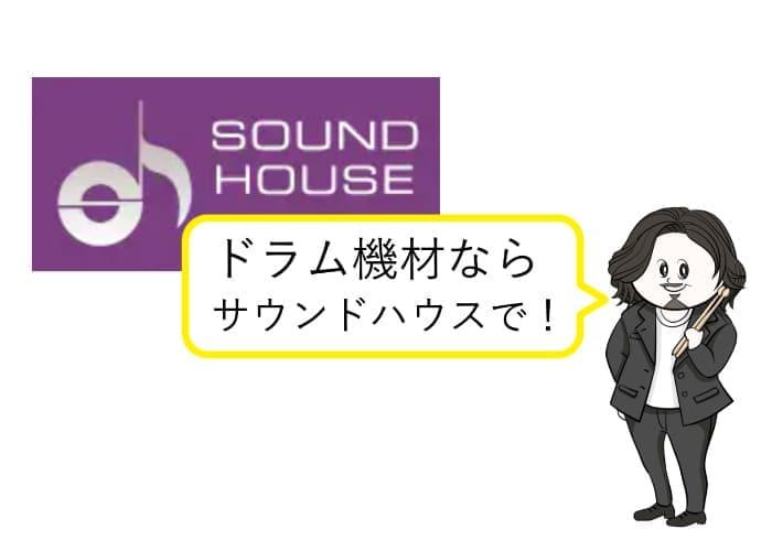 サウンドハウスのドラムが激安すぎておすすめ!こんなに安いのはなぜ?