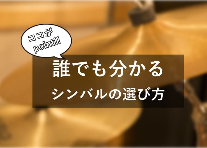 ドラムシンバルの種類と選び方!ウェイトやフィニッシュ、役割の違いを考えて選ぶべし