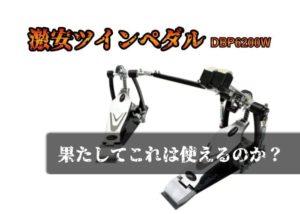 PLAYTECH(ZENN)/DBP6200Wの評価とレビュー!こんなに安くて大丈夫?使える?