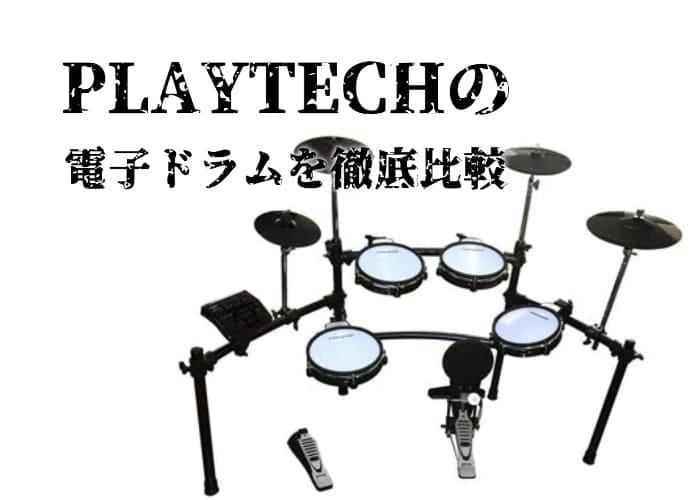 プレイテックの電子ドラム(エレドラ)が激安!完全比較!おすすめはどれ?