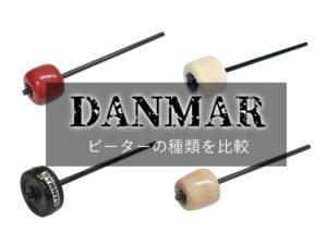 ダンマービーターの種類を比較!DANMAR205/206/207/777の違いは何?