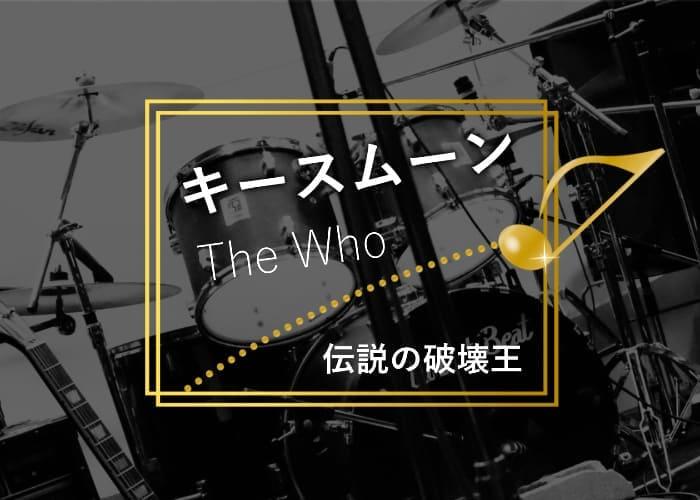 【キースムーン】破天荒なドラムと性格で人気!爆発事件などの逸話について