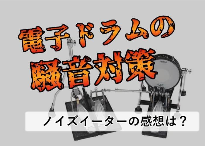 電子ドラム防音防振マット/ローランドのノイズイーターがおすすめ!効果と評判は?NE-10/NE-1との違いは?