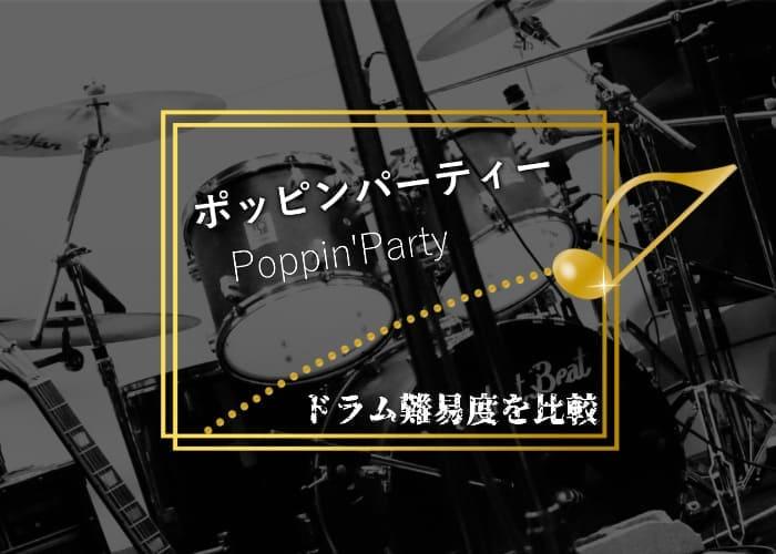 ポッピンパーティー(Poppin'Party)のドラム難易度!簡単なものから難しいものまで