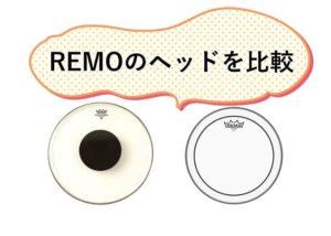 REMOヘッドの種類を比較!スネアの打面を変えると音の違いはどうなる?